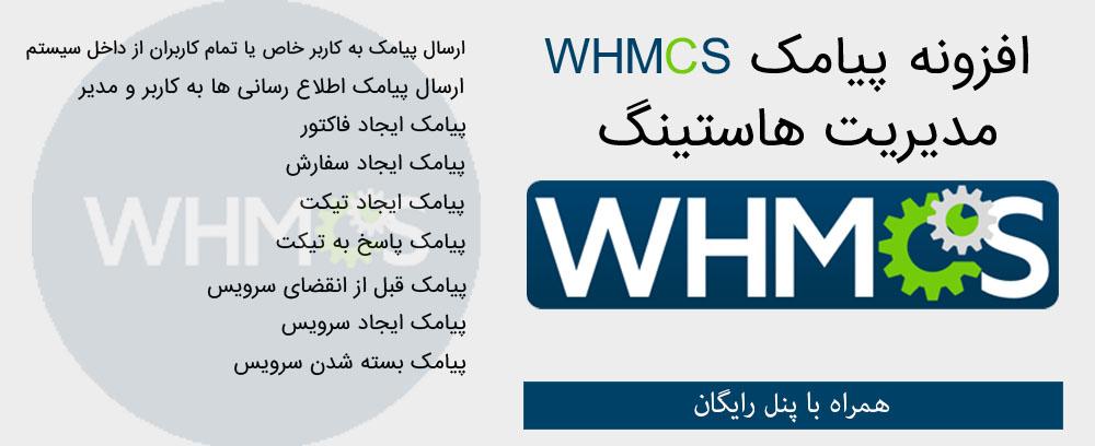افزونه ارسال پیامک برای whmcs
