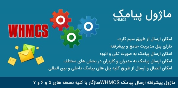 ماژول ارسال پیامک برای whmcs